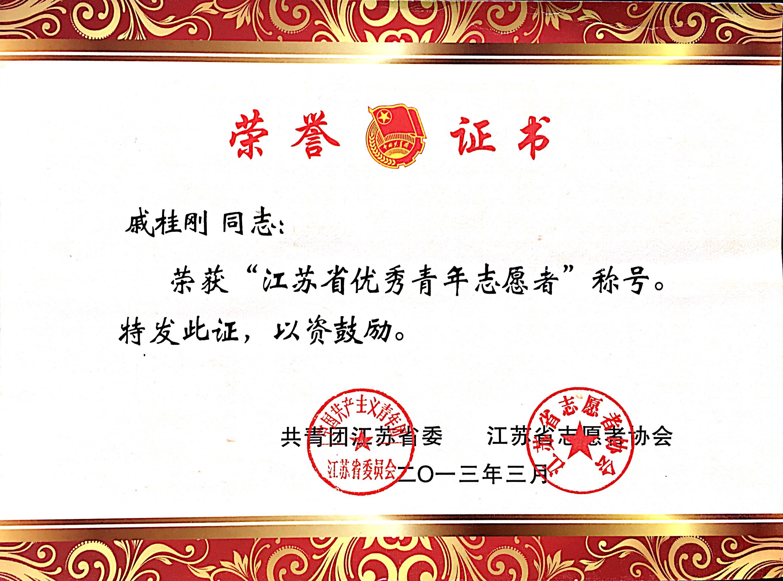 江苏省优秀青年律师